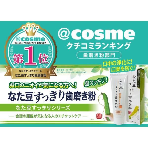 (4個セット)なた豆歯磨き粉 なた豆すっきり歯磨き粉 120g (矯味) 歯磨き粉 なた豆 口中洗浄化 送料無料|rankup|04