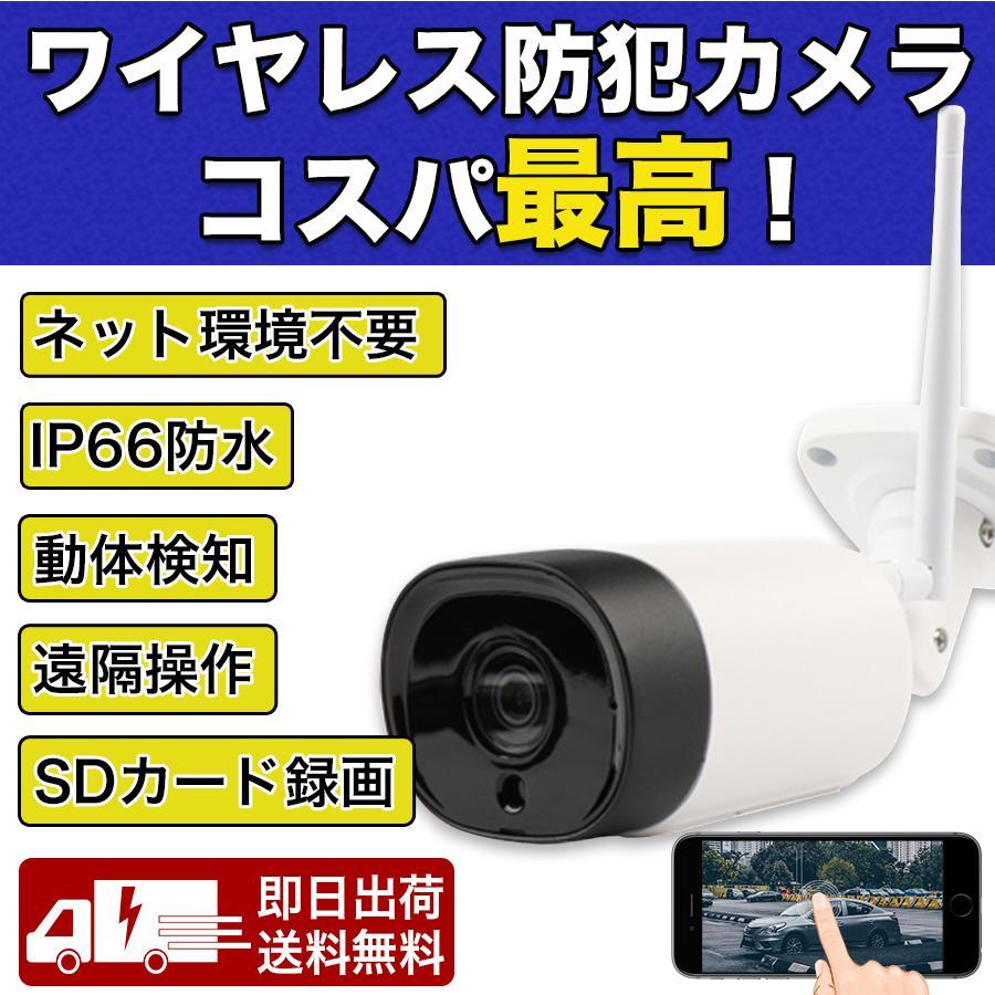 防犯カメラ 今ダケ送料無料 屋外屋内 ワイヤレス監視カメラ屋外IP66防水1080P 遠隔監視 動体検知 日本語説明書付き 爆買いセール TR2-X20-AP 双方向音声通話可能 日本語アプリ対応