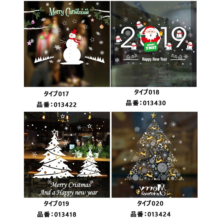 40種類から選べる2枚セット ウォールステッカー クリスマス サンタクロース クリスマスツリーシール 飾り 壁紙シール はがせる ウォールステッカー 英字 デコ T Wallsetto002 Raraland 通販 Yahoo ショッピング