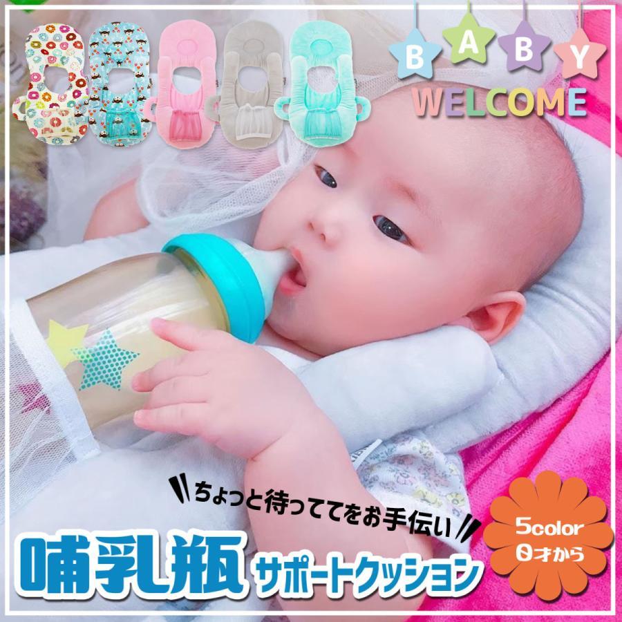 赤ちゃん 授乳 クッション ベビー 授乳クッション 枕 ピロー ハンズフリー 哺乳瓶ホルダー 赤ちゃんまくら ベビーまくら /授乳クッション|raramart