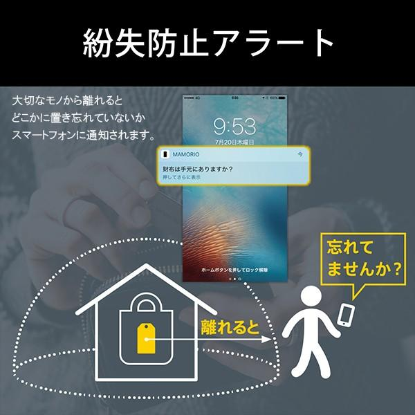 MAMORIO マモリオ 2019年 最新モデル 世界最小級の紛失防止タグ 落し物防止 忘れ物防止 タグ グッズ Bluetooth スマホ連携 アプリ無料 送料無料 rareleak 03