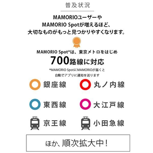 MAMORIO マモリオ 2019年 最新モデル 世界最小級の紛失防止タグ 落し物防止 忘れ物防止 タグ グッズ Bluetooth スマホ連携 アプリ無料 送料無料 rareleak 07