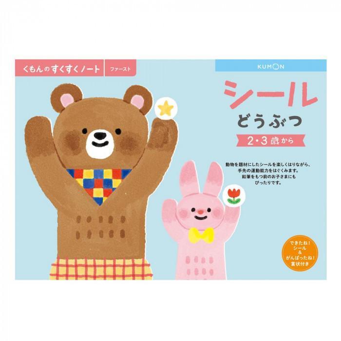 KUMON くもん くもんのすくすくノート シールどうぶつ SNF-11 2・3歳 同梱・代引き不可|rarihima-store