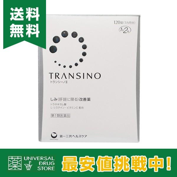 トランシーノII 2 240錠 第一類医薬品 超激得SALE ※ラッピング ※