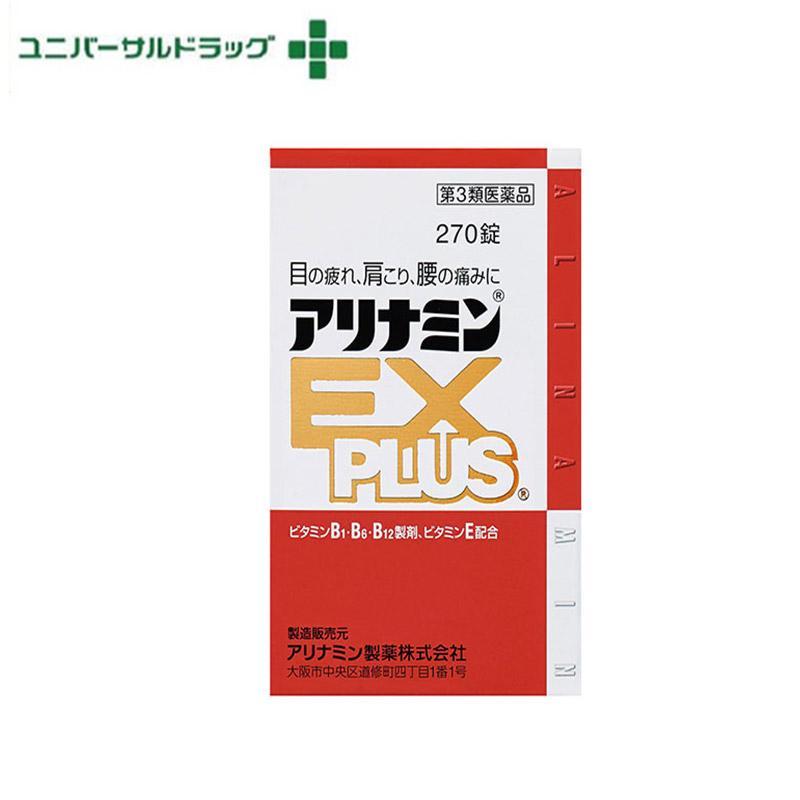 永遠の定番 第3類医薬品 アリナミンEXプラス 正規逆輸入品 ビタミンB1 270錠