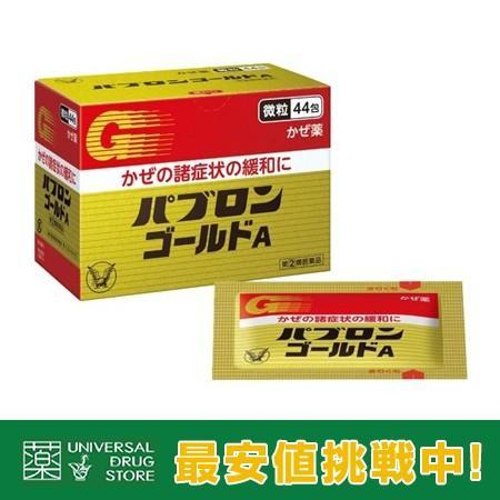 メーカー直売 即納送料無料 第 2 類医薬品 風邪薬 パブロンゴールドA微粒44包