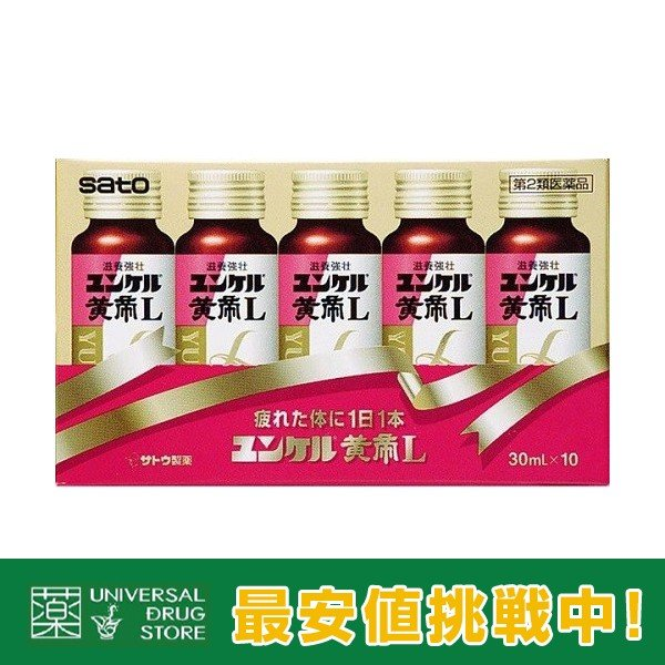 贈り物 ユンケル黄帝L 30ml×10本 第2類医薬品 ドリンク剤 栄養補給 栄養剤 付与