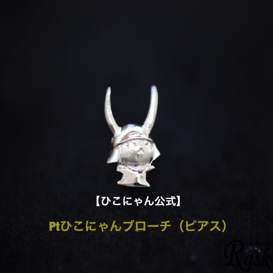 プラチナひこにゃんブローチ(ピアス) PT【ひこにゃん公式】 rask-gem