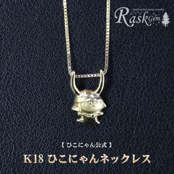 K18 ひこにゃんネックレス K18 【ひこにゃん公式】 rask-gem