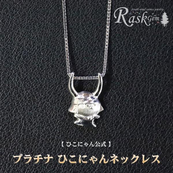 プラチナ ひこにゃんネックレス PT 【ひこにゃん公式】 rask-gem