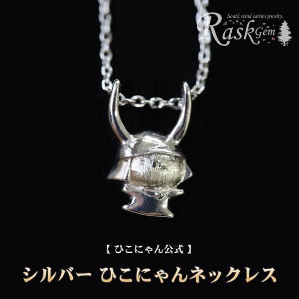 シルバー ひこにゃんネックレス silver 【ひこにゃん公式】|rask-gem
