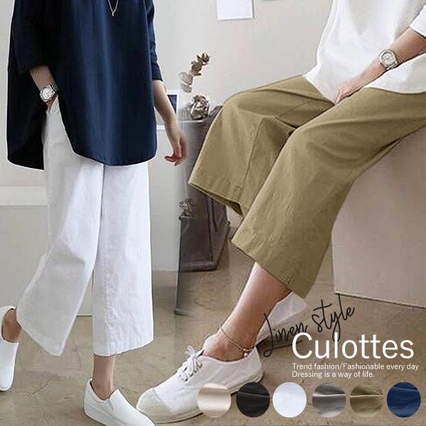 日本 パンツ ボトムス レディース 春 送料無料でお届けします 夏 おしゃれ ゆったり ^b221^ 郵2 ゆうパケット送料無料 涼しい 7分丈 ガウチョ ワイドパンツ