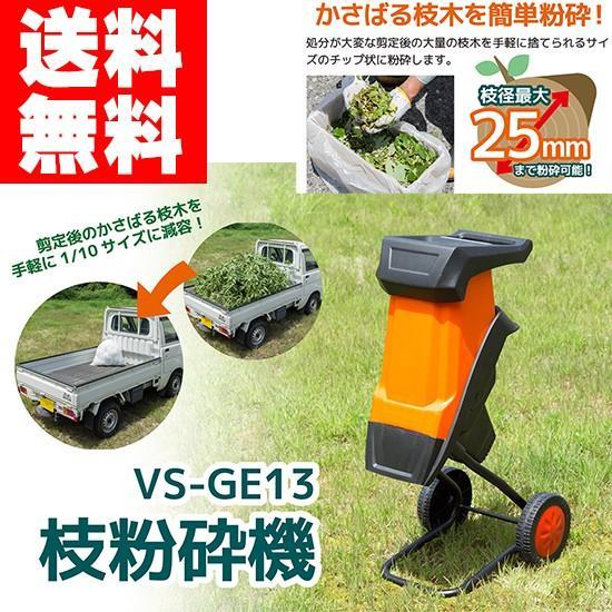 電動枝粉砕機 激安卸販売新品 VS-GE13 らくらく粉砕機 電動ガーデンシュレッダー 小枝粉砕機 押し込み棒つき キャスターつき 家庭用 お得なキャンペーンを実施中
