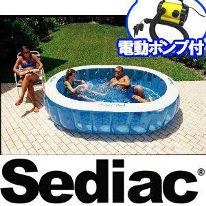 送料無料 Sediac(セディアック) ファミリージャンボプール&電動ポンプセット 家庭用プール ビッグサイズ