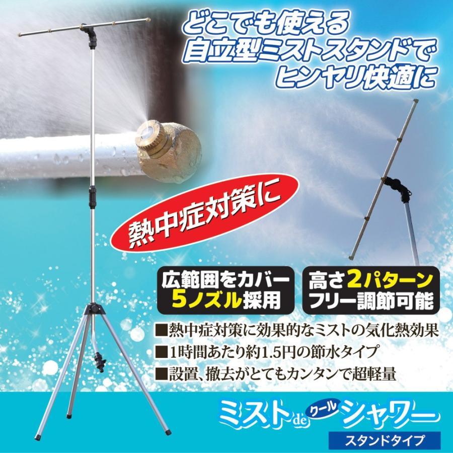 ミストシャワー 屋外用 ドライミスト 無料サンプルOK ミスト噴霧器 ミストdeクールシャワー 屋外ミストシャワー 出群 熱中症対策 スタンドタイプ