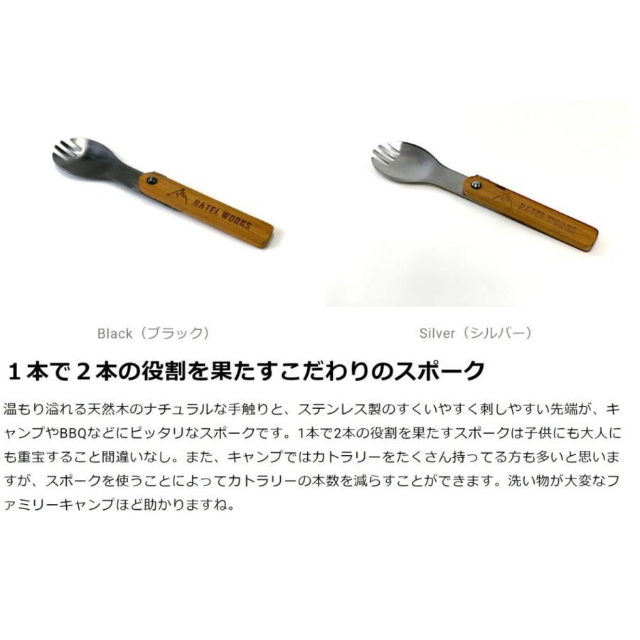 RATELWORKS ラーテルワークス Spoke Black スポーク ブラック  日本製  スプーン フォーク カトラリー キャンプ ウッド 木製 (RWS0026BK)|ratelworks|02
