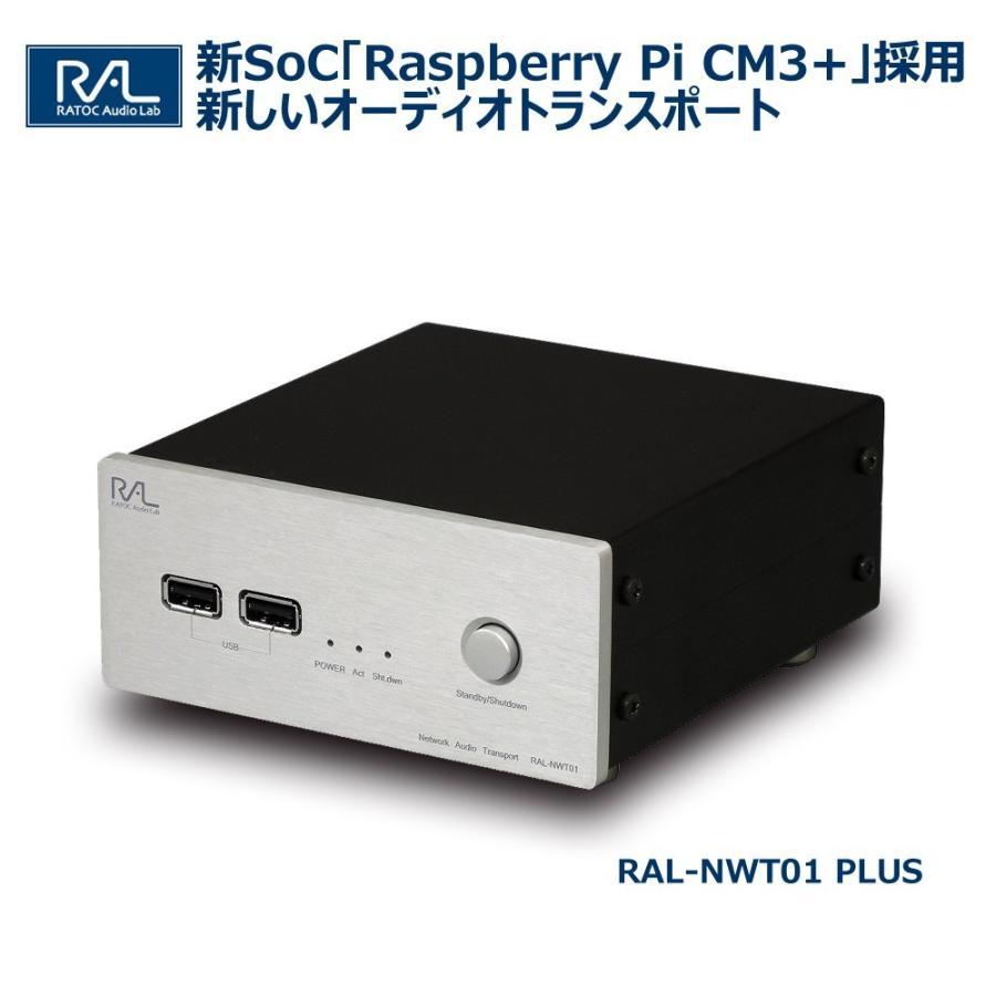 様々なプレーヤーに対応したネットワークオーディオトランスポートネットワークオーディオトランスポート RAL-NWT01PLUS ratoc