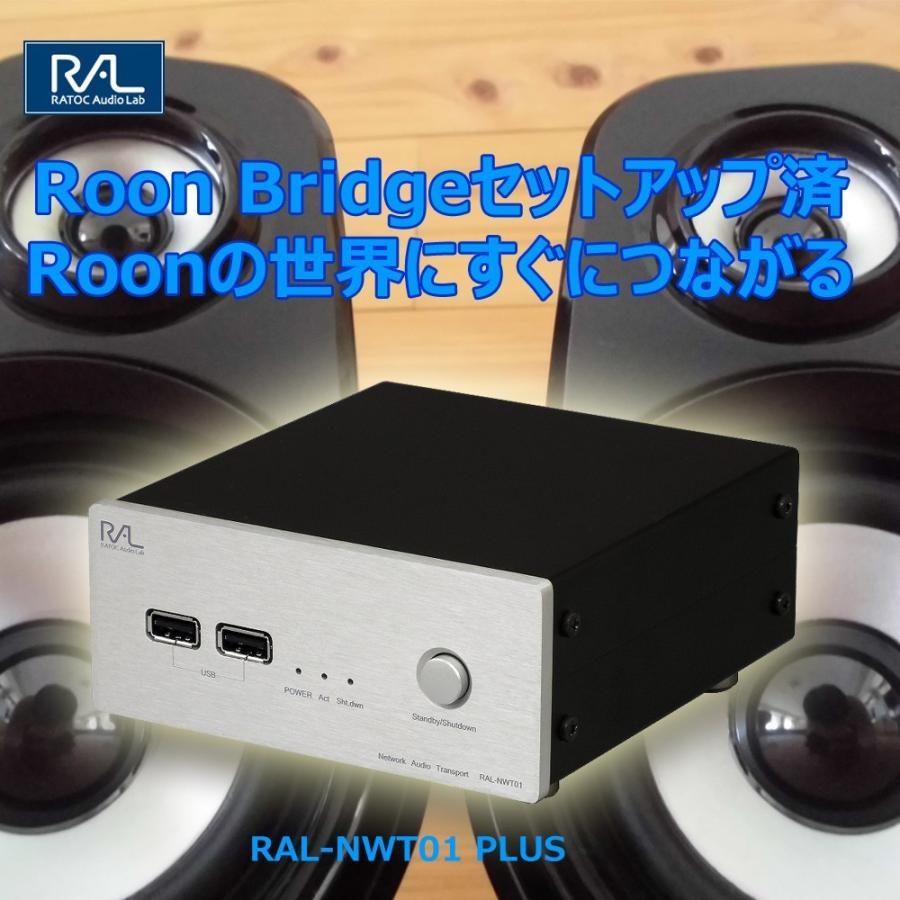 様々なプレーヤーに対応したネットワークオーディオトランスポートネットワークオーディオトランスポート RAL-NWT01PLUS ratoc 02