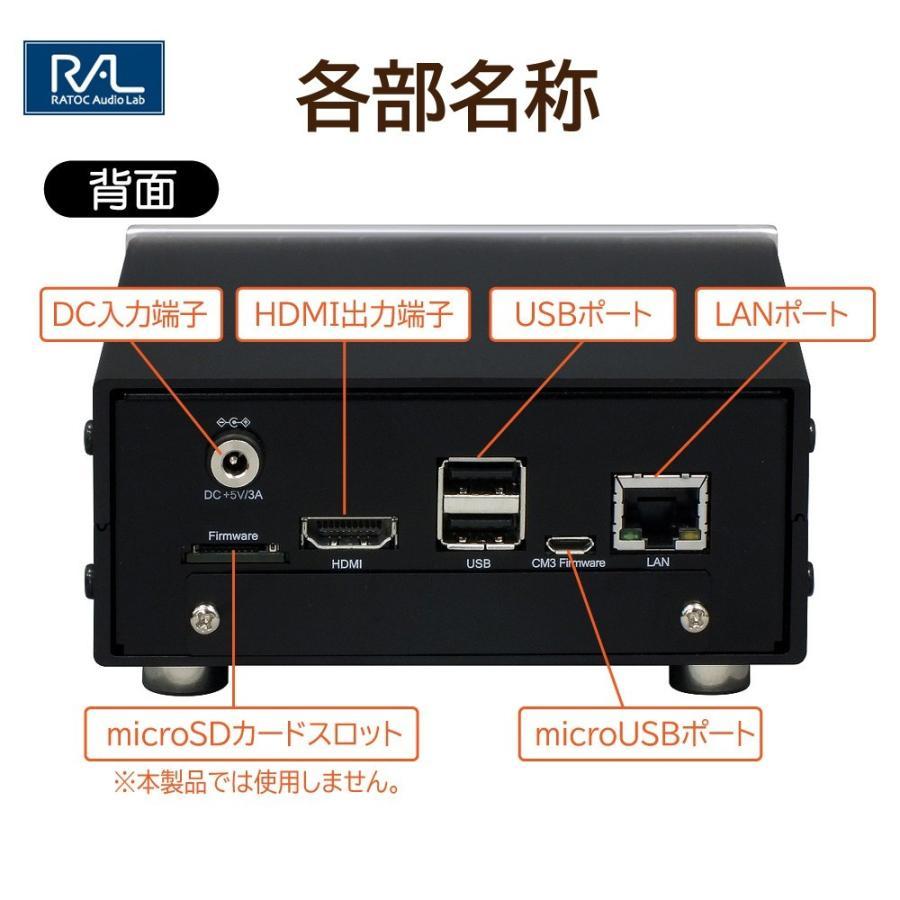 様々なプレーヤーに対応したネットワークオーディオトランスポートネットワークオーディオトランスポート RAL-NWT01PLUS ratoc 06
