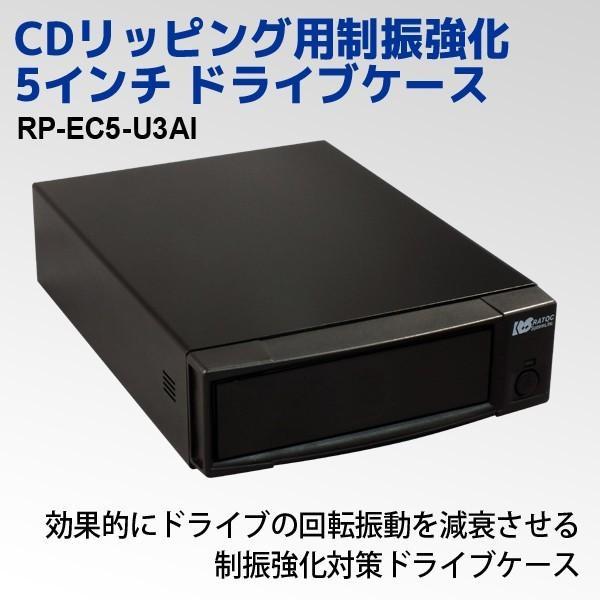 CDリッピング用制振強化 5インチ ドライブケース RP-EC5-U3AI ratoc