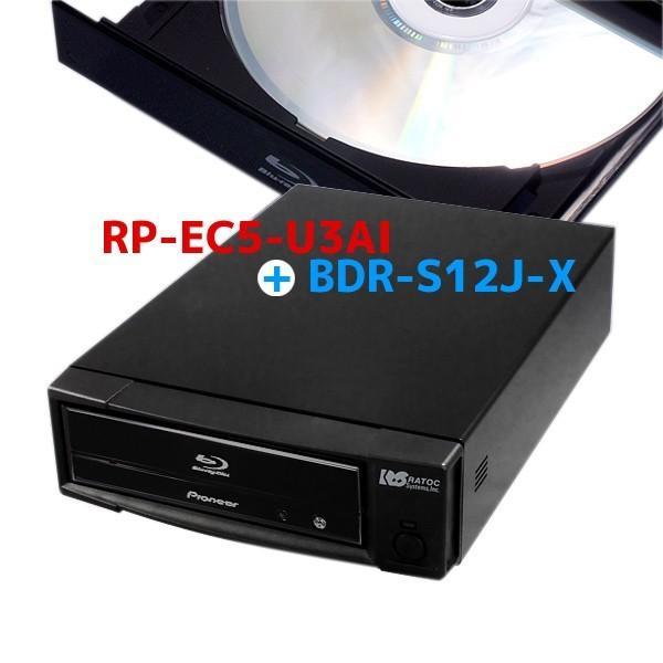 CDリッピング用制振強化 5インチ ドライブケース RP-EC5-U3AI&Pioneer製ドライブ BDR-S12J-X セット