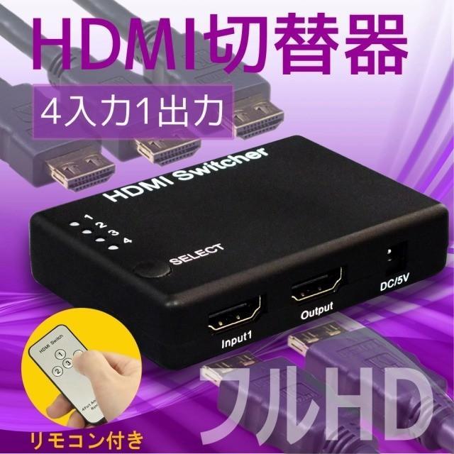 フルHD 対応 4入力1出力 HDMI セレクター RP-HDSW41 アトモス Atmos DTS:X HDMI切替器 4入力 リモコン付 セレクタ HDMI 切替器 ratoc