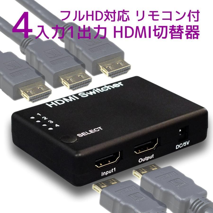 フルHD 対応 4入力1出力 HDMI セレクター RP-HDSW41 アトモス Atmos DTS:X HDMI切替器 4入力 リモコン付 セレクタ HDMI 切替器 ratoc 02
