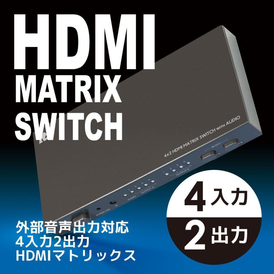 外部音声出力 4K30Hz 対応 4入力2出力 HDMI マトリックス RP-HDSW42A 音声分離 Atmos アトモス DTS:X 4入力 2分配 切替器|ratoc