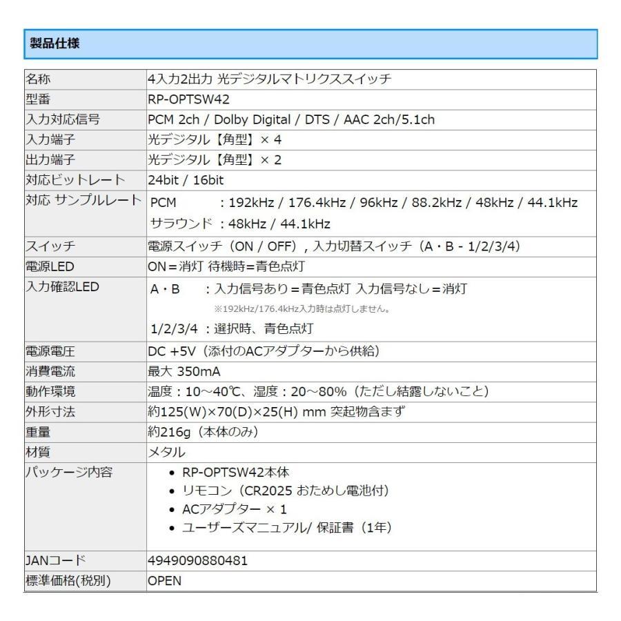 4入力2出力 光デジタル マトリクススイッチ RP-OPTSW42 分配器 スプリッター 2分配 セレクター 切替器 切り替え ホームシアター|ratoc|08