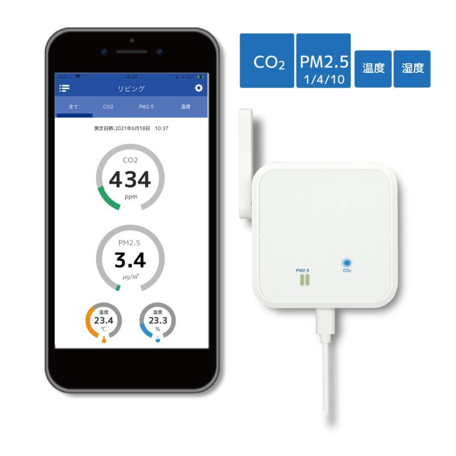 Bluetooth 環境センサー RS-BTEVS1A CO2センサー CO2濃度センサー CO2濃度 二酸化炭素 センサー 計測 測定 CO2 スマホ 通知|ratoc