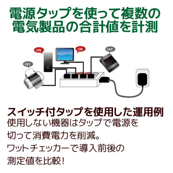 Bluetooth ワットチェッカー RS-BTWATTCH2A ワットモニター コンセント 電流計 スマホ ワイヤレス|ratoc|13