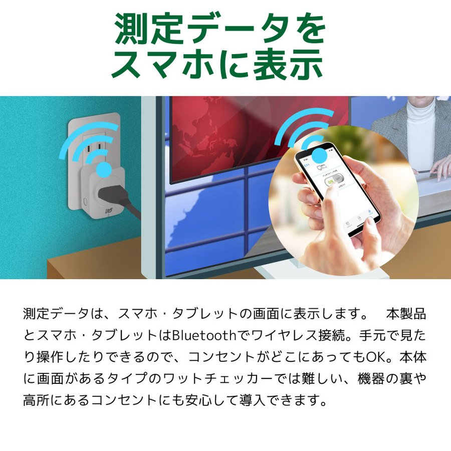 Bluetooth ワットチェッカー RS-BTWATTCH2A ワットモニター コンセント 電流計 スマホ ワイヤレス|ratoc|05