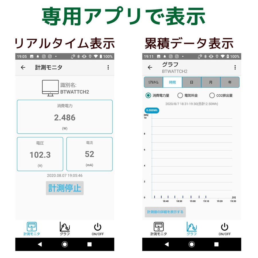 Bluetooth ワットチェッカー RS-BTWATTCH2A ワットモニター コンセント 電流計 スマホ ワイヤレス|ratoc|07