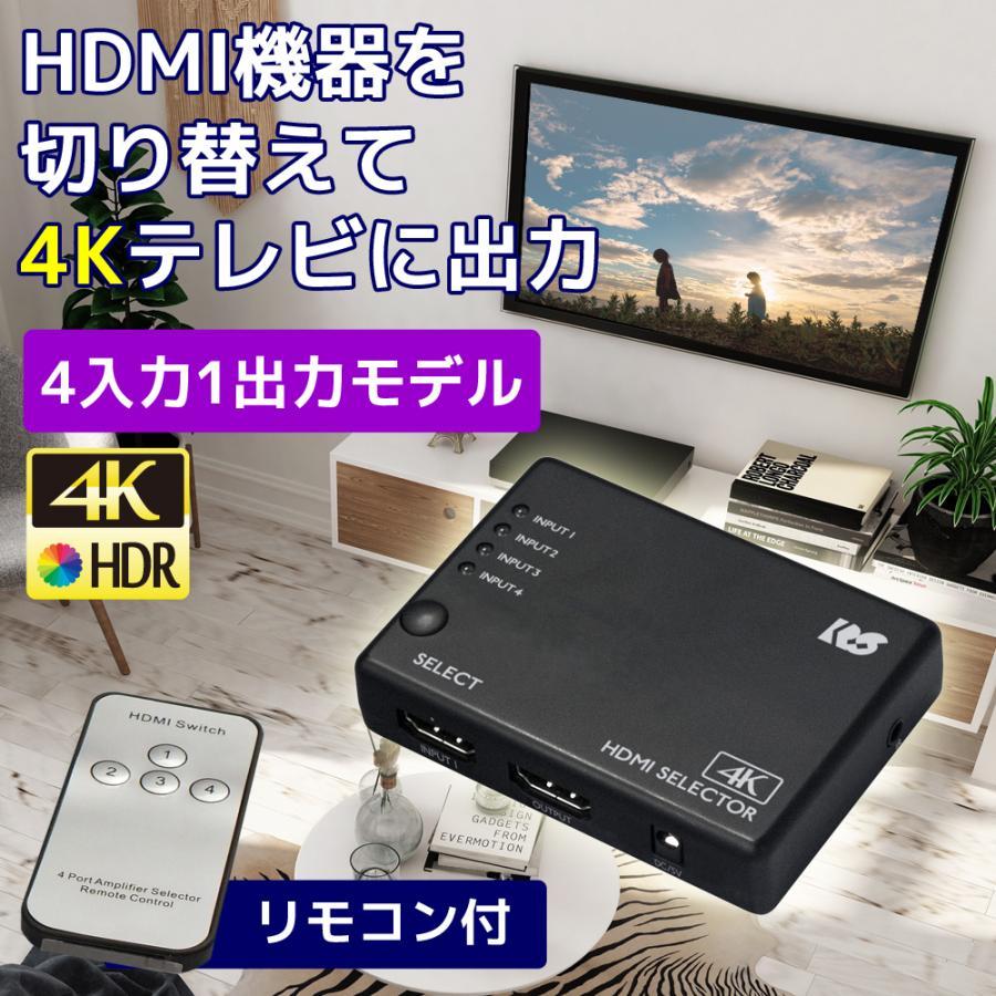 4K60Hz 対応 4入力1出力 HDMI 切替器 RS-HDSW41-4KA 120Hz Atmos DTS:X HDCP2.2 18Gbps HDR 4入力 リモコン セレクター|ratoc