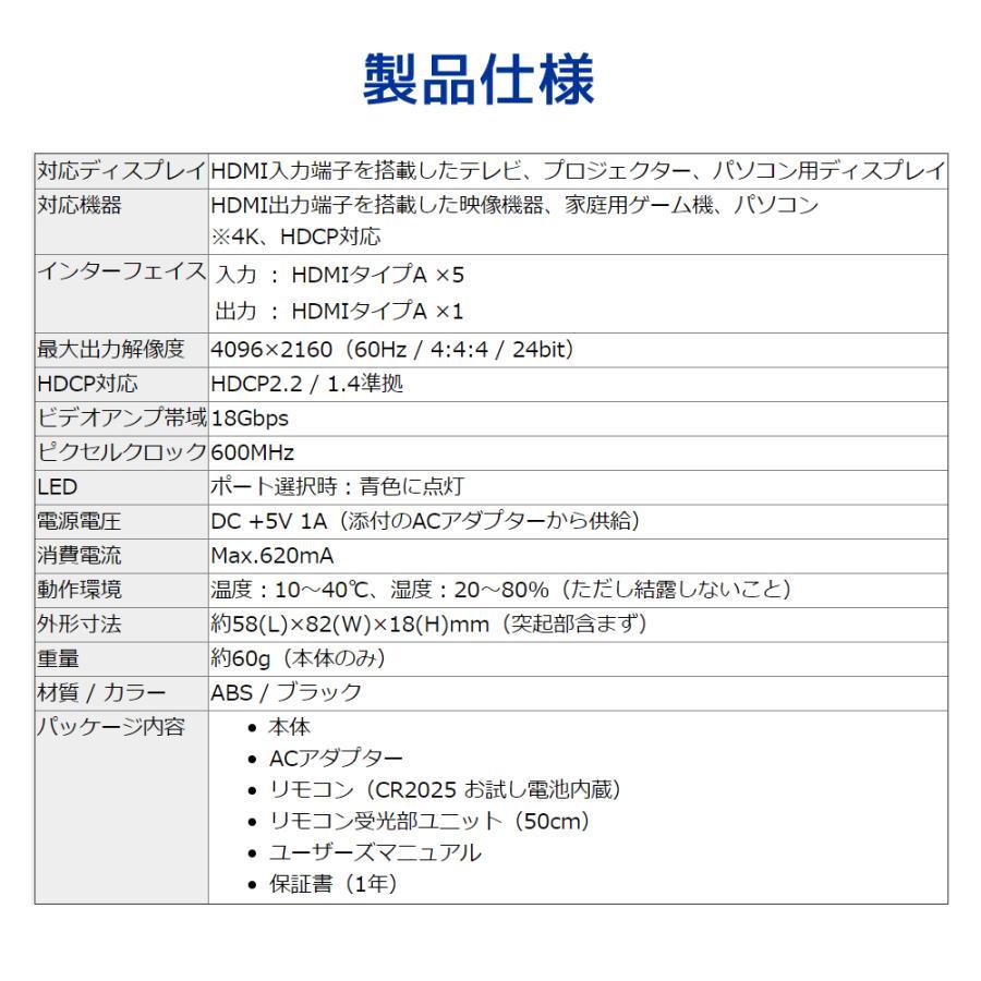 4K60Hz 対応 4入力1出力 HDMI 切替器 RS-HDSW41-4KA 120Hz Atmos DTS:X HDCP2.2 18Gbps HDR 4入力 リモコン セレクター|ratoc|14