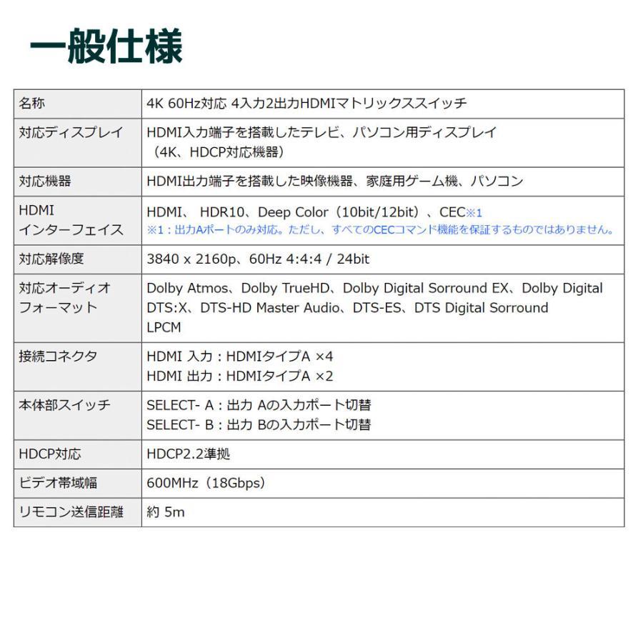 4K60Hz対応 4入力2出力HDMIマトリックススイッチ  RS-HDSW42-4K|ratoc|16