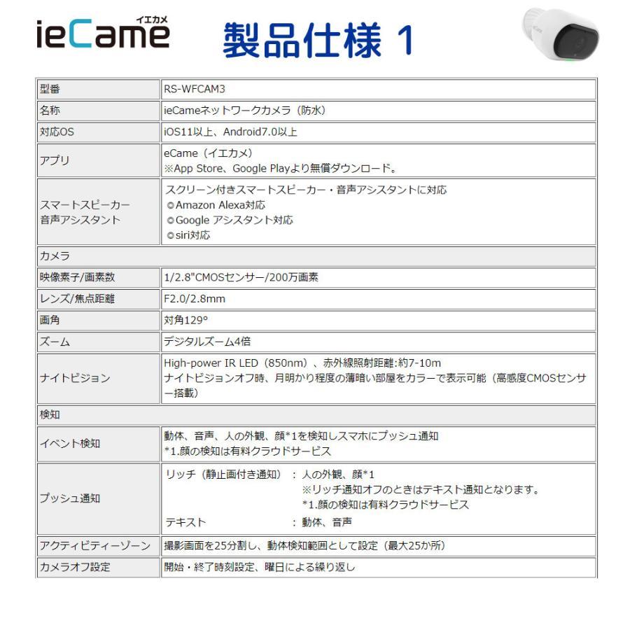 国内ブランド ieCame ネットワークカメラ RS-WFCAM3 防犯 防犯カメラ 家庭用 屋外 防水 動体検知 通知 赤外線 暗視|ratoc|15