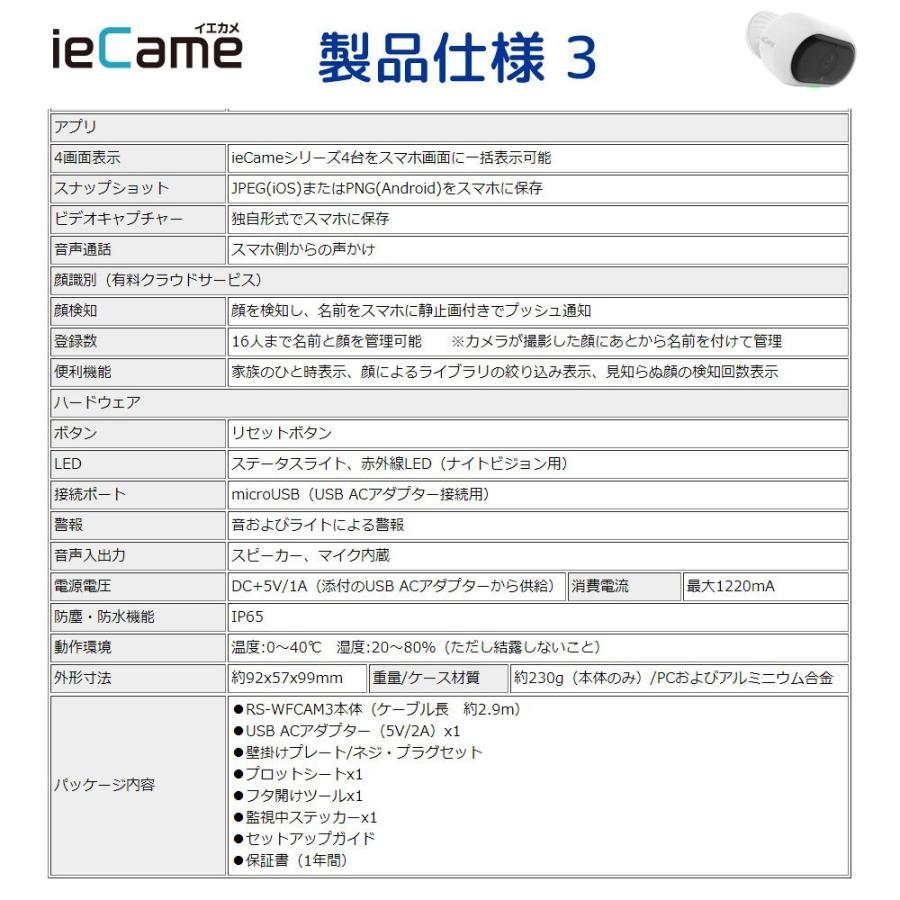 国内ブランド ieCame ネットワークカメラ RS-WFCAM3 防犯 防犯カメラ 家庭用 屋外 防水 動体検知 通知 赤外線 暗視|ratoc|17