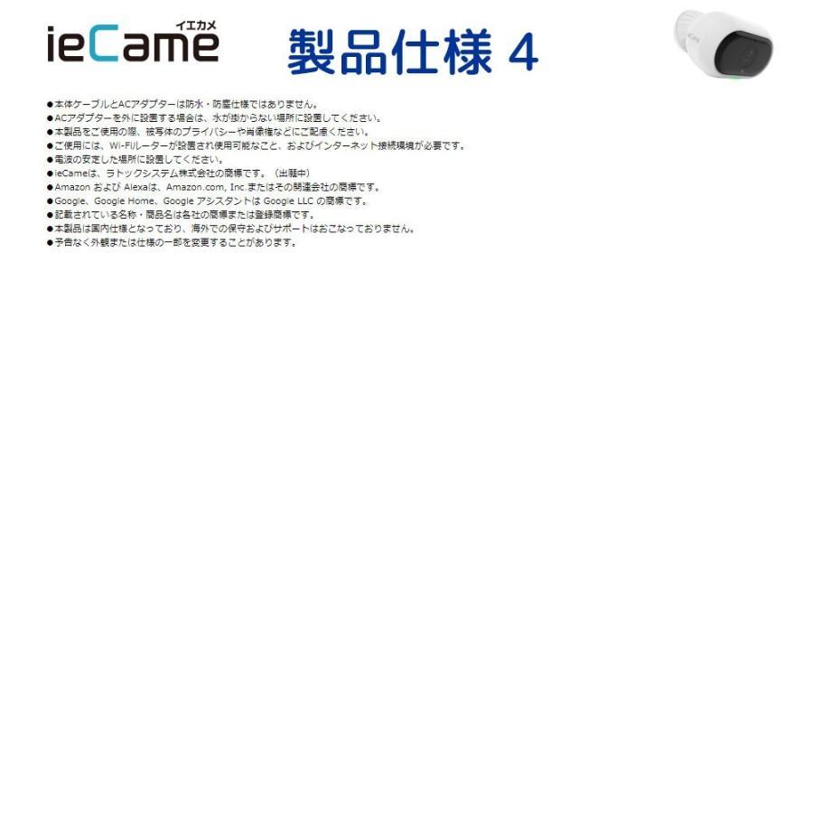 国内ブランド ieCame ネットワークカメラ RS-WFCAM3 防犯 防犯カメラ 家庭用 屋外 防水 動体検知 通知 赤外線 暗視|ratoc|18