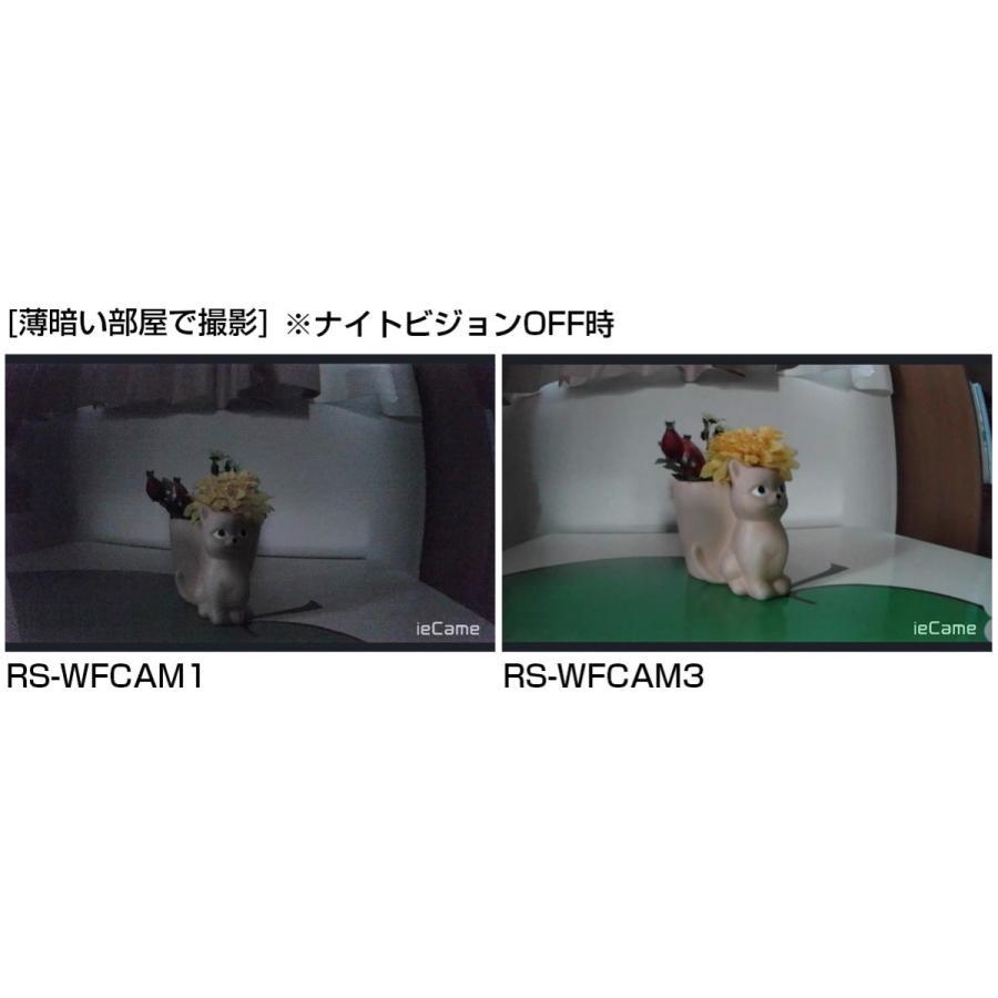 国内ブランド ieCame ネットワークカメラ RS-WFCAM3 防犯 防犯カメラ 家庭用 屋外 防水 動体検知 通知 赤外線 暗視|ratoc|19