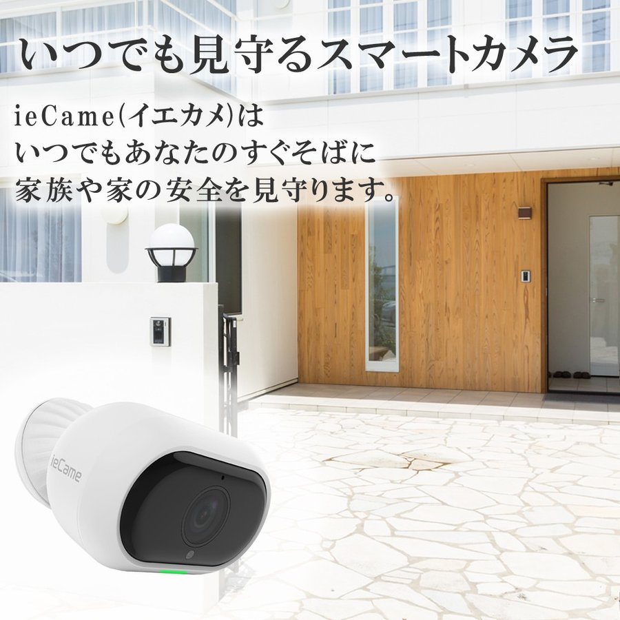 国内ブランド ieCame ネットワークカメラ RS-WFCAM3 防犯 防犯カメラ 家庭用 屋外 防水 動体検知 通知 赤外線 暗視|ratoc|03