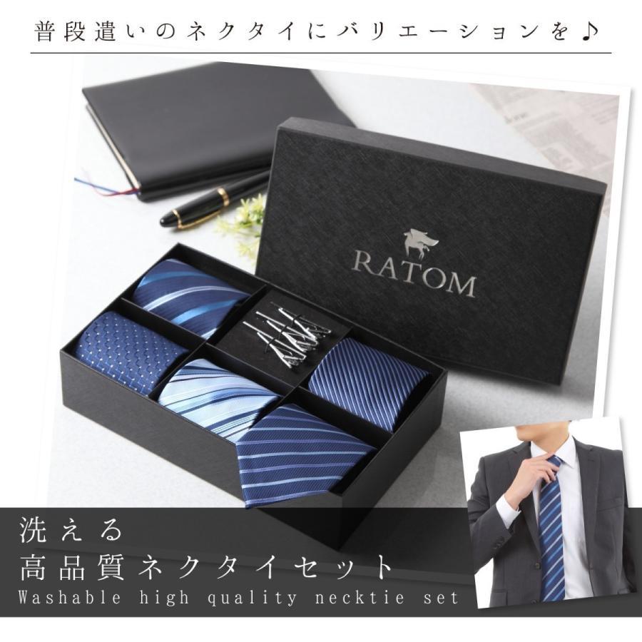 SALE ネクタイピン ネクタイ セット タイピン ギフト おしゃれ メンズ シンプル ブランド プレゼント フォーマル 人気 おすすめ ratom 17