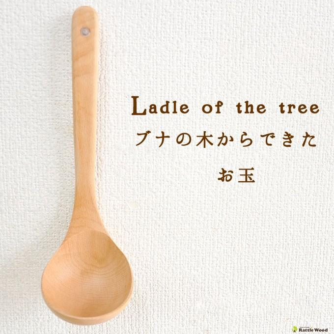 木製 お玉 おたま 木製 キッチン ナチュラル レードル キッチンツール|rattlewood