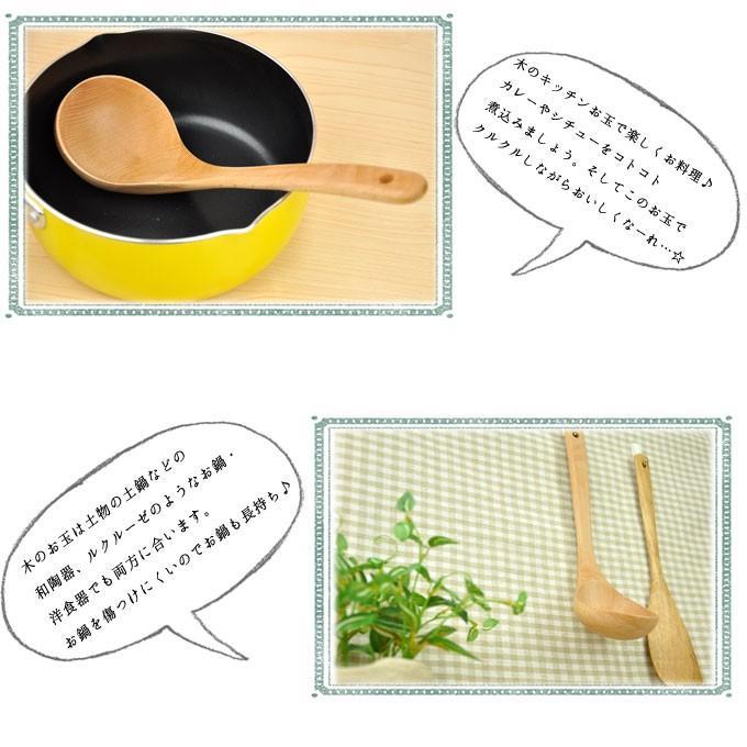 木製 お玉 おたま 木製 キッチン ナチュラル レードル キッチンツール|rattlewood|05