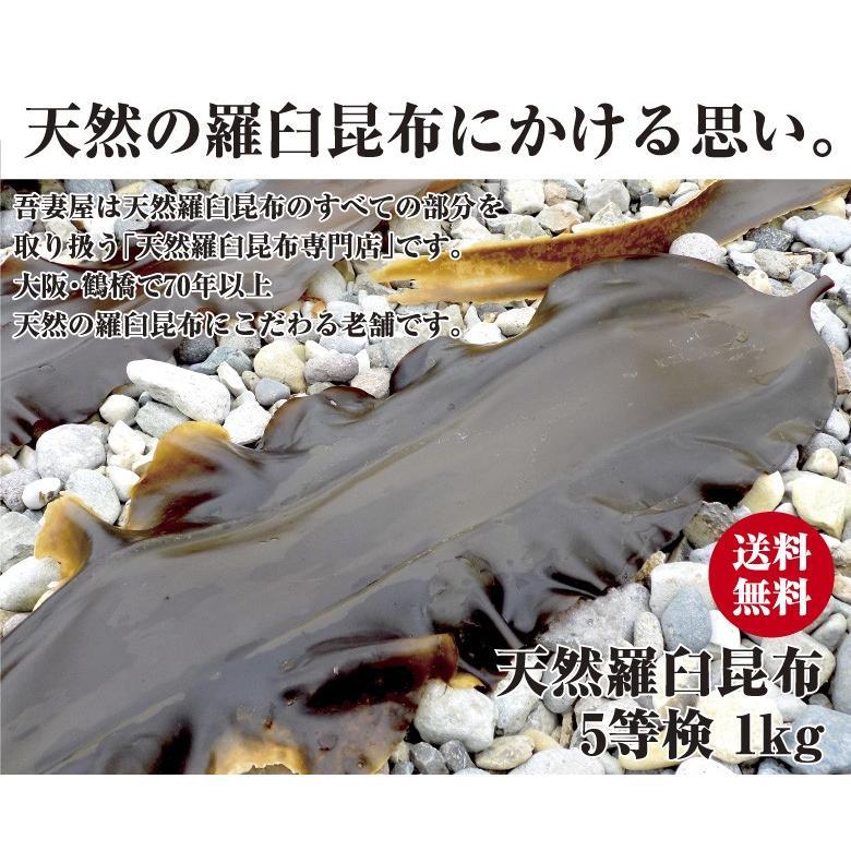 【宅配便 送料無料※一部地域を除く】5等検 1kg  らうす  天然ラウスコンブ  水炊き 高級だし ※同梱可|rausu-azumaya|05