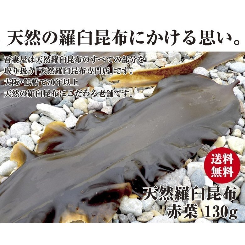 【クリックポスト限定 送料無料】天然 羅臼昆布 らうす昆布 赤葉  130g だし みみ 耳 rausu-azumaya 05