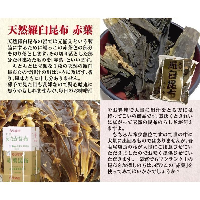 【クリックポスト限定 送料無料】天然 羅臼昆布 らうす昆布 赤葉  130g だし みみ 耳 rausu-azumaya 08