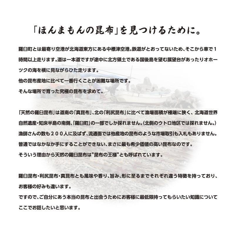 【クリックポスト限定 送料無料】天然 羅臼昆布 らうす昆布 赤葉  130g だし みみ 耳 rausu-azumaya 09