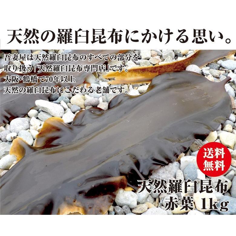 【宅配便送料無料※一部地域を除く】天然羅臼昆布 赤葉  みみ 1kg 耳 だし ※同梱可 rausu-azumaya 05