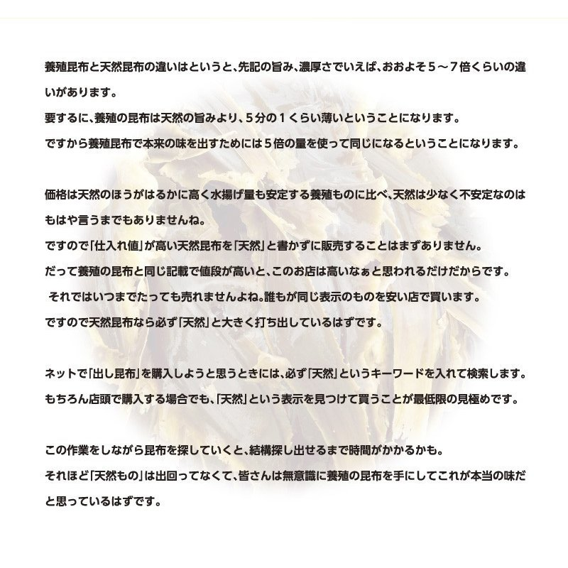【クリックポスト限定 送料無料】天然羅臼昆布 えなが  130g 雑 らうす エナガ|rausu-azumaya|10